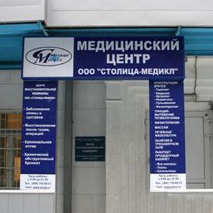 Медицинские центры Дрезны