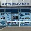 Автомагазины в Дрезне