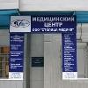 Медицинские центры в Дрезне