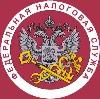 Налоговые инспекции, службы в Дрезне